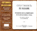 "A guide - book about Kazan was established in the ""Polyglot. Russian collection"" series"