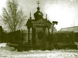 Вторая часовня на улице Аметьевской